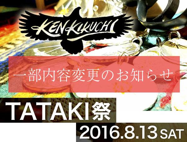 【TATAKI祭り 内容一部変更のお知らせ】