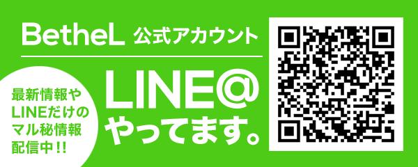 BetheL 公式アカウント LINE@