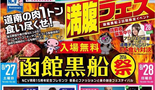 """【8/27、28は""""黒船2016"""",】"""