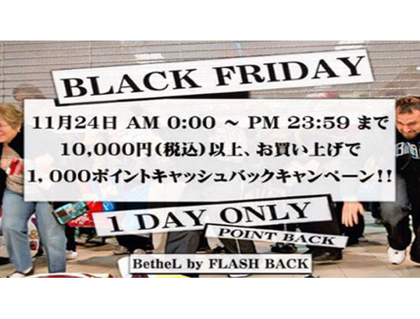【BLACK FRIDAY FAIR,】