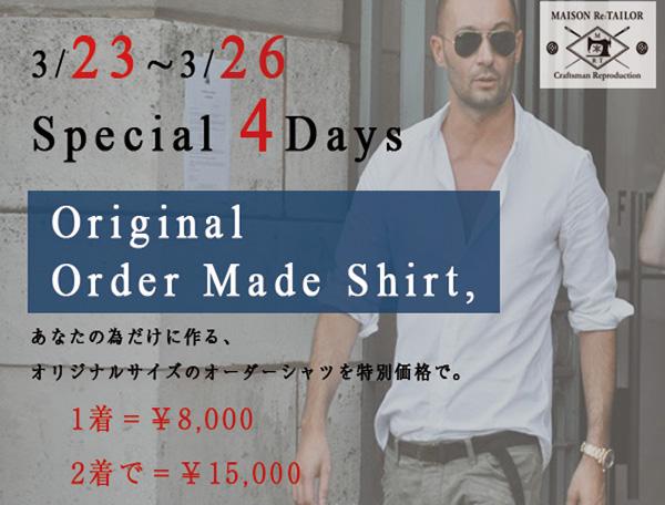 order_shirt_