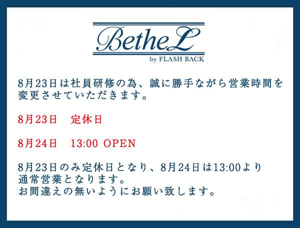 BetheL定休日と週末のイベント開催のお知らせ,