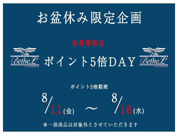 【明日からPOINT5倍!!,】