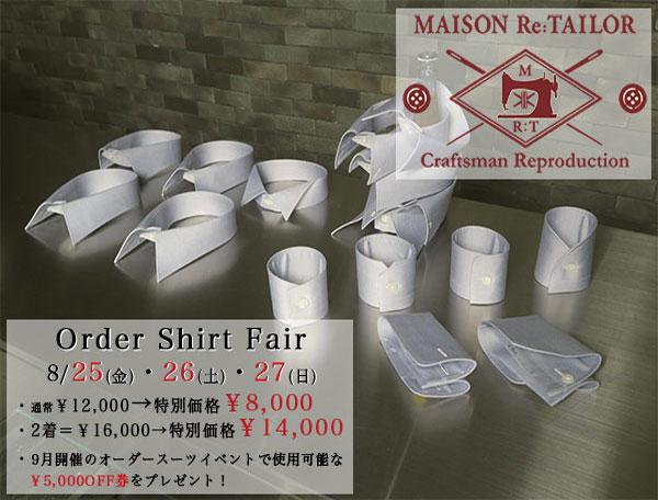 """【告知】MAISON Re:TAILOR オーダー""""シャツ"""" フェア開催のお知らせ,"""