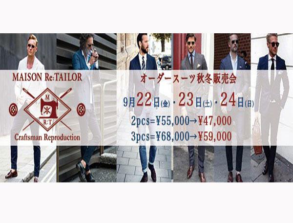 【MAISON RE:TAILOR/メイソンリテーラー秋冬受注会2017】