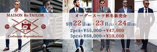 retailor17aw_bunner_600px