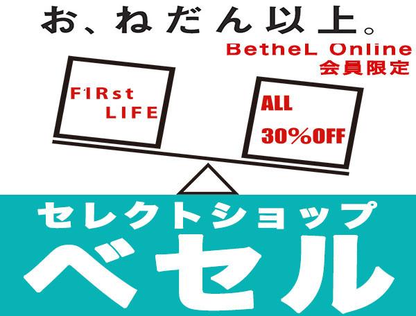 【※おトク:BetheL Online SALE情報,】