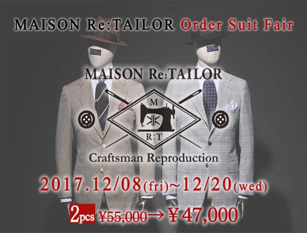 """【""""MAISON RE:TAILOR/メイソンリテーラー""""オーダースーツフェア開催のお知らせ,】"""