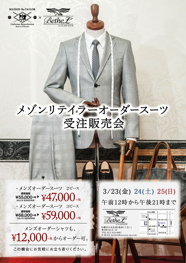 BE_RE_TAILOR20180309