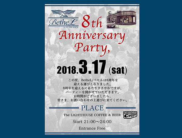 いよいよ明日!!【〜BetheL 8th ANNIVERSARY PARTY〜】