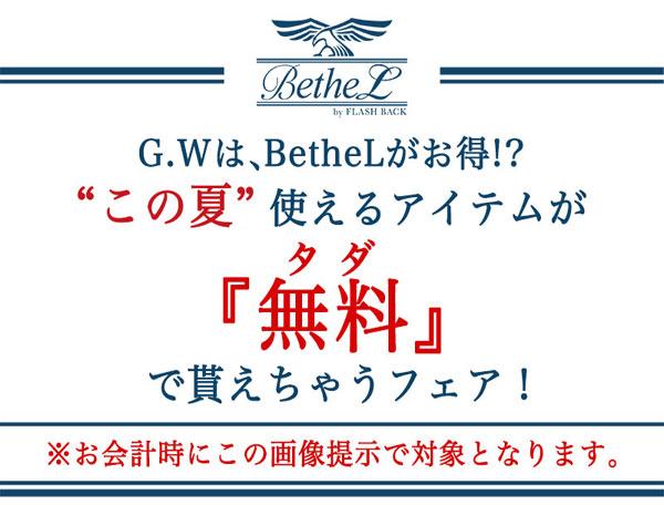 【G.WはBetheLがお得?】