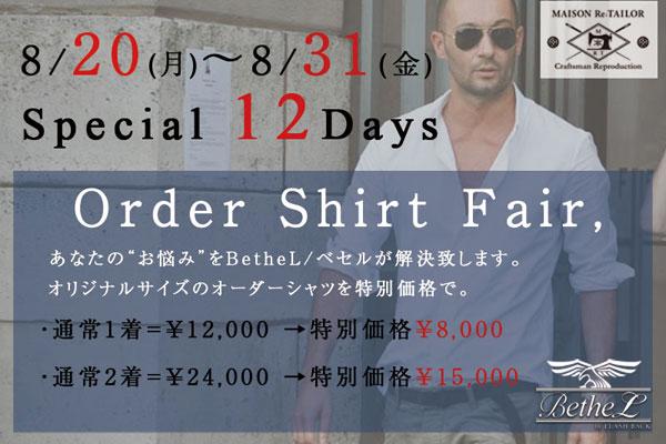 19AW_order_shirt