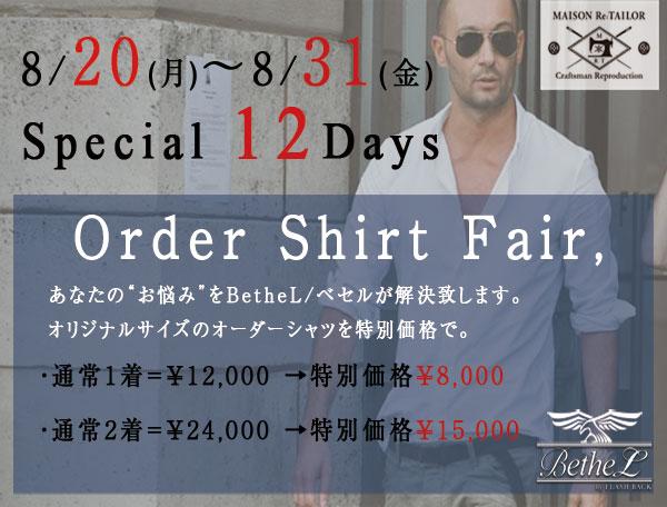 BLOG_19AW_order_shirt