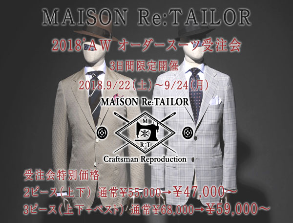 """【""""MAISON RE:TAILOR/メゾンリテイラー2018'AW オーダースーツ受注会開催のお知らせ,】"""