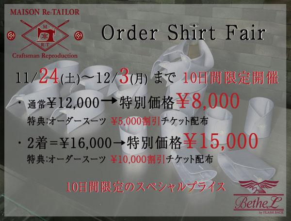 """【MAISON Re:TAILOR オーダー""""シャツ"""" 受注会のお知らせ,】"""