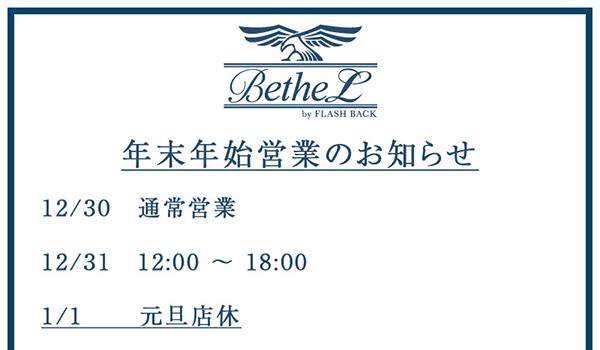 BetheL年末年始の営業スケジュール,