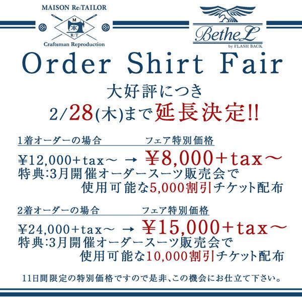 """【""""オーダーシャツ"""" フェア大好評につき延長決定!!】"""