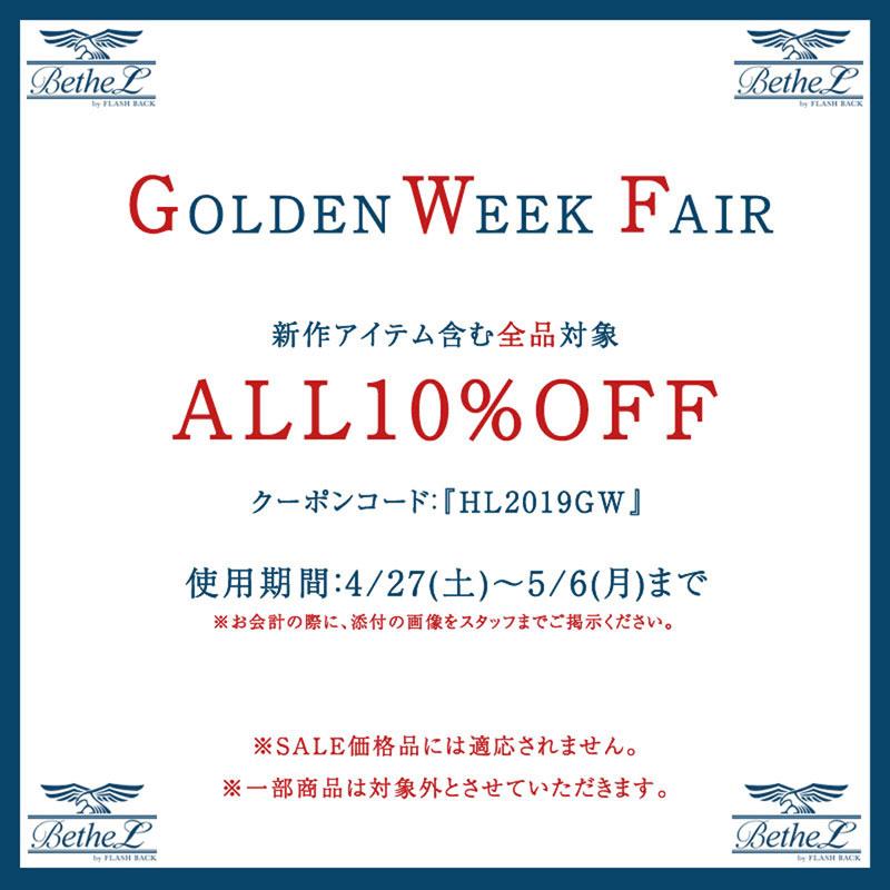 GOLDEN WEEK FAIR 【ALL10%OFF】