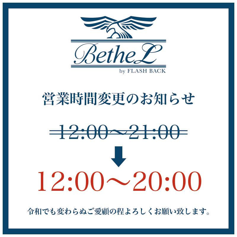 BetheL 営業時間変更のお知らせ,