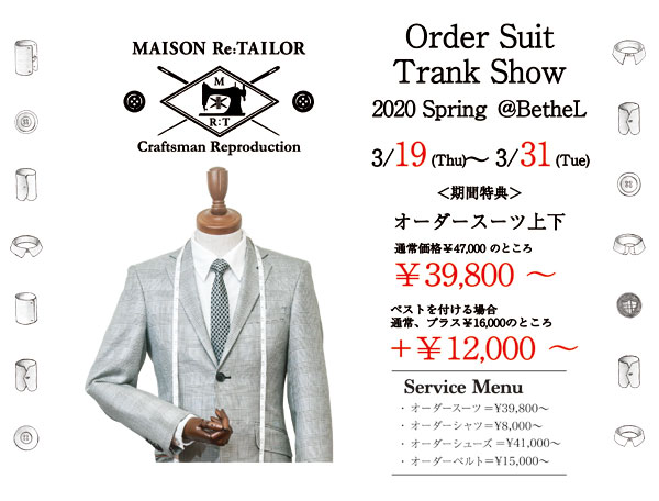 BLOG_OrderSuitTrankShow2020